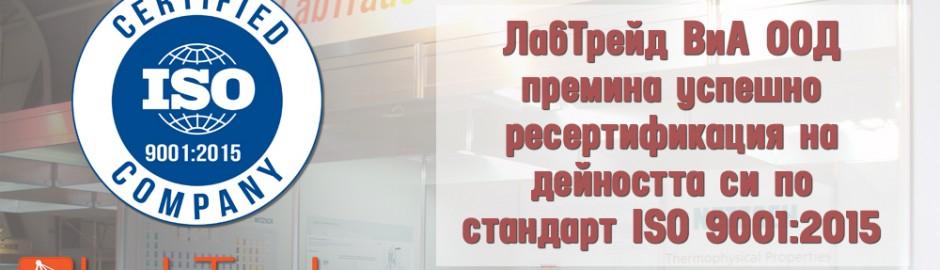 лабтрейд-виа-сертификат-iso